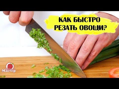 Как научиться быстро резать продукты?