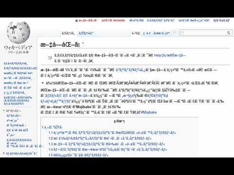 Mojibake | Wikipedia audio article