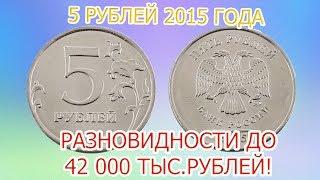 как распознать дорогие немагнитные 5 рублей 2015 года