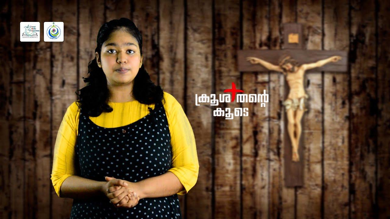 Lent 2021 | Day 17 | Feona Pius | Ponkunnam | SMYM Kanjirappally
