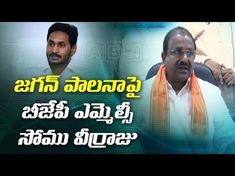BJP MLC Somu Veerraju Serious Comments On AP CM Jagan Governance | ABN Telugu