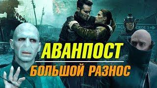 АВАНПОСТ – ОБЗОР ФИЛЬМА /  БОЛЬШОЙ РАЗНОС + пересказ