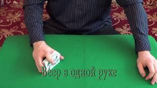"""Флориши с картами (Обучение). """"Веер"""" в одной руке.Card flourishes for beginners (tutorial)"""