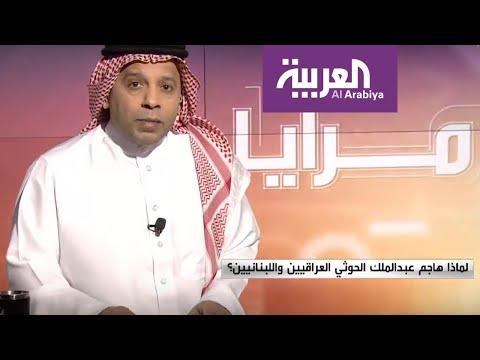 مرايا  لماذا هاجم عبدالملك الحوثي العراقيين واللبنانيين؟  - نشر قبل 2 ساعة