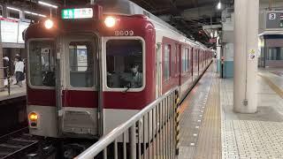 近鉄8600系X59編成+X68編成(準急大阪難波行き) 鶴橋駅発車‼️