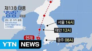 [출연] 태풍 '링링' 서해로 북상 중...서울 등 전…