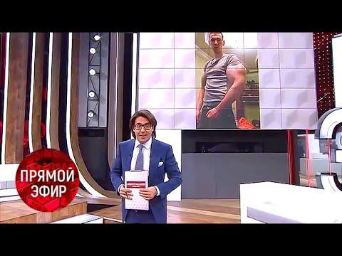 Руки-базуки и самая большая грудь Европы. Андрей Малахов. Прямой эфир от 1.12.17
