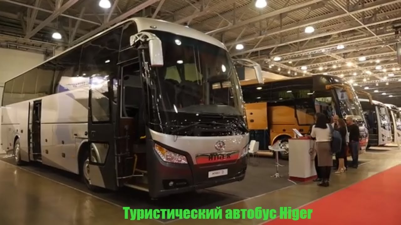 Туристический автобус Higer на выставке Busworld 2018 Москва
