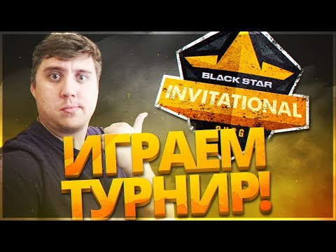 ТУРНИР BSG INVITATIONAL 2017 по PUBG!! - 250.000 рублей в PlayerUnknown's Battlegrounds thumbnail