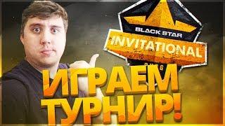 ТУРНИР BSG INVITATIONAL 2017 по PUBG!! - 250.000 рублей в PlayerUnknown's Battlegrounds