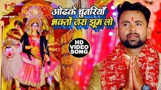 #MP Mangal (2019) का एक परिपरिक #Devigeet Video Song - ओढ़के चुनरिया भक्तो जरा झूम लो - Bhojuri Songs
