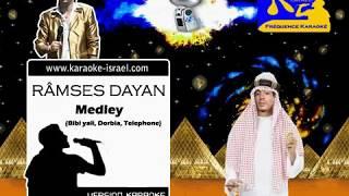 Karaoke - RÂMSES DAYAN - Medley (Bibi yali, Dorbia, Telephone)