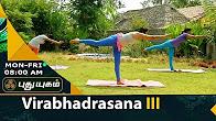 Virabhadrasana III Yoga Health Benefits 23-08-2017 PuthuYugam TV Show Online
