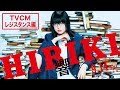 映画『響 -HIBIKI-』TVCMレジスタンス篇