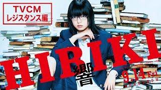 映画『響 -HIBIKI-』TVCMレジスタンス篇。 私は、曲げない。 少女の名は...