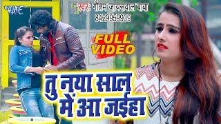 तु नया साल में आ जईहा   Gautam Jaiswal Baba का नया हिट गाना 2020   Ae Jaan Naya Saal Me Tu Aaiha