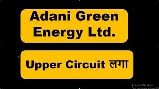 Adani Green Energy Ltd ..Upper Circuit लगा