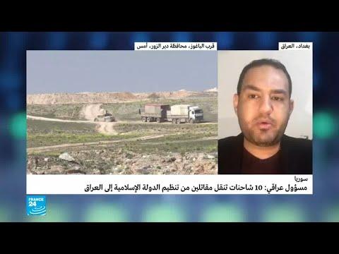 شاحنات تقل جهاديين وعائلاتهم من سوريا سلمت للسلطات العراقية  - نشر قبل 2 ساعة