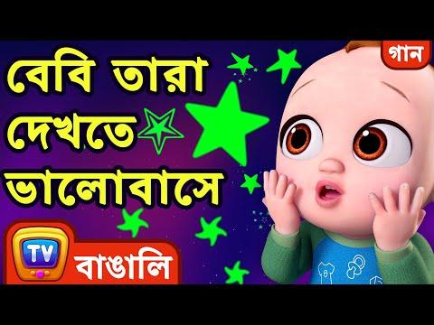 বেবি তারা দেখতে ভালোবাসে (Twinkle Twinkle Little Star) - Bangla Rhymes for Children - ChuChu TV