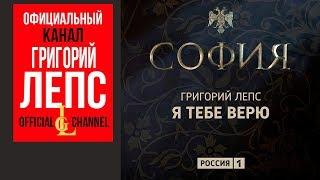 Григорий Лепс - Я тебе верю (Single 2016)
