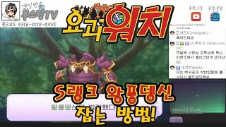 [부스팅] 요괴워치 3DS 플레이 #72 (Yo-Kai Watch) S랭크 왕풍뎅신 얻는법!