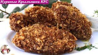Острые Куриные Крылышки KFC + Соус Дор-Блю (KFC Chicken Wings + Sauce, English Subtitles)