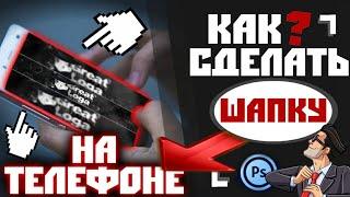 Как Сделать Шапку На Андроид Телефоне для Ютуб канала / Ps touch гайд /Фотошоп на телефон/ оформить