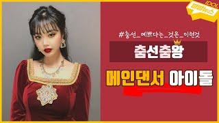 [아이돌 별별뉴스] 춤신춤왕! 춤선 예쁜 메인댄서 아이돌 5인 (여자아이돌 ver)
