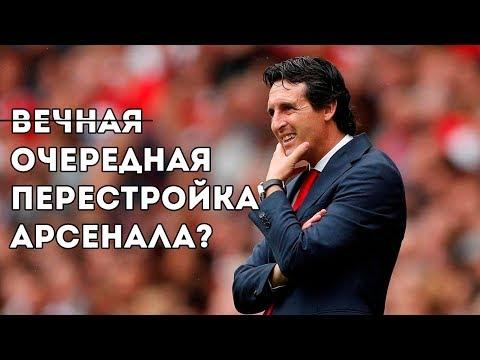 Очередная перестройка Арсенала