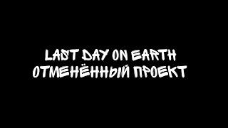 Last Day on Earth отменённый перезапуск || Рисуем Мультфильмы 2