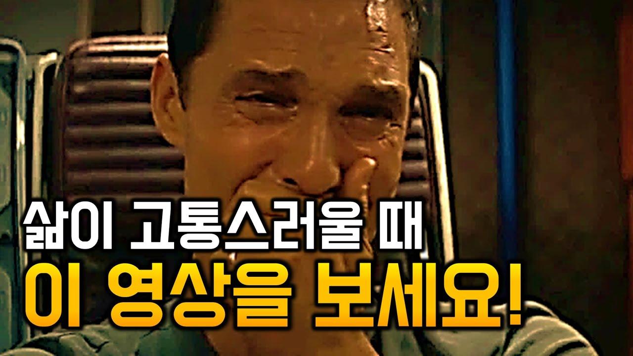 고난과 역경을 맞닥뜨린 당신에게 【레스브라운, 조코윌링크】ㅣ한영 자막