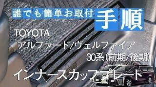 TOYOTA 30系 アルファード/ヴェルファイア(前期/後期)インナースカッフプレート取付動画|株式会社シェアスタイル