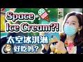 What's the taste of space ice cream?太空冰淇淋什么味道?