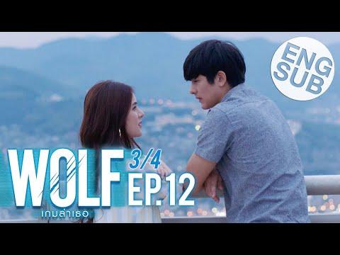 [Eng Sub] WOLF เกมล่าเธอ | EP.12 [3/4]