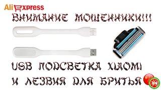 Посылка из Китая. Внимание мошенники!!! USB подсветка Xiaomi и лезвия для бритья.(, 2015-09-04T03:00:00.000Z)