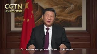 Поздравление с новым годом от китайского лидера.
