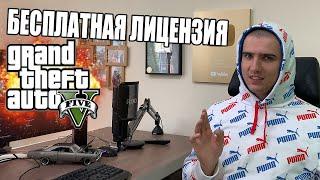 СРОЧНО ! ЛИЦЕНЗИЯ GTA 5 БЕСПЛАТНА ДЛЯ ВСЕХ ! - RADMIR RP GTA 5