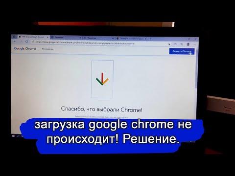 Не скачивается Google Chrome. Поиск решения проблемы.