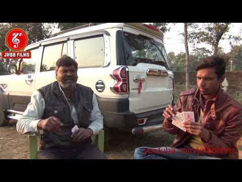 घर भर बकलोले बा Ll भोजपुरी कॉमेडी || JMBB FILMS Ll
