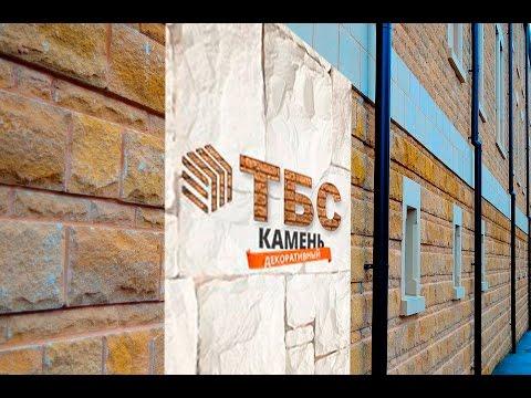 ТБС КАМЕНЬ. Производство искусственного камня.