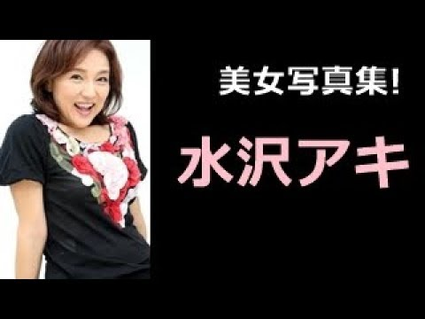 【水沢アキ 写真集!】みずさわあき 水沢アキさん!!