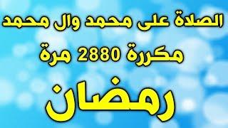 الصلاة على النبي مكررة 2880 مرة في شهر رمضان  - الصلاة على محمد وال محمد مكرر في رمضان