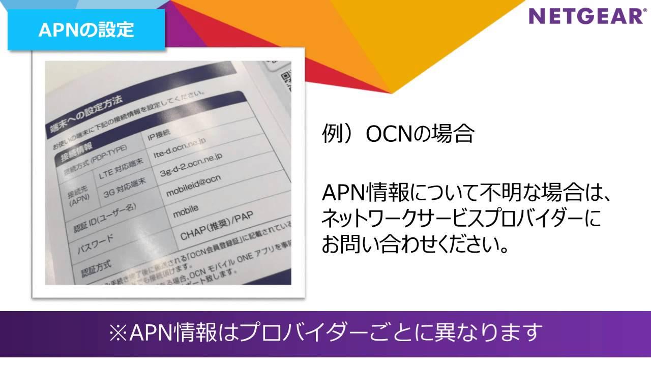 設定 ocn wifi