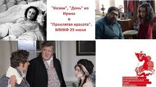 38-й Московский Международный Кинофестиваль (ММКФ 2016), обзор программы. 25 июня