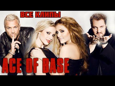ВСЕ КЛИПЫ ACE OF BASE // Самые популярные клипы и песни ACE OF BASE