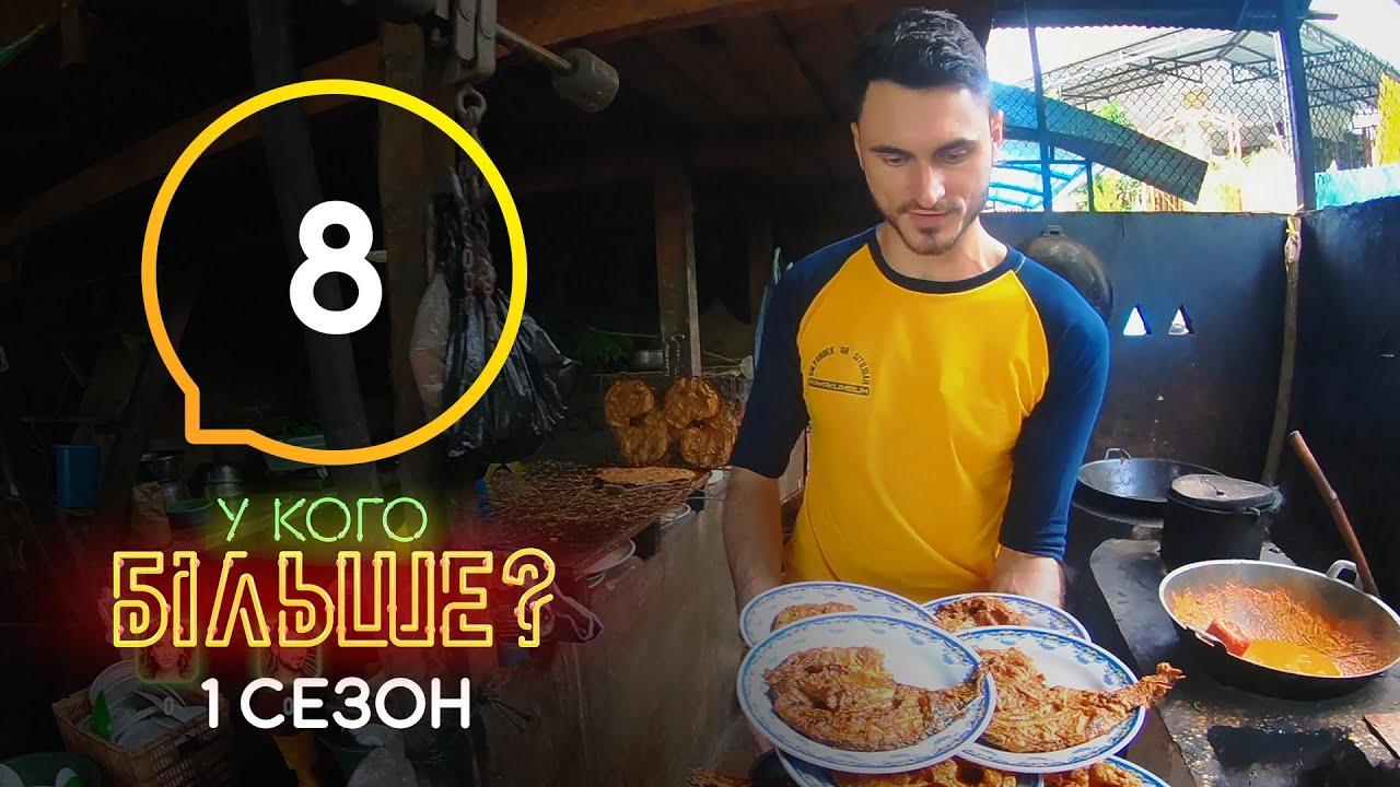 У кого больше? 1 сезон 8 выпуск от 19.10.2020 Оля стала тамадой на Суматре