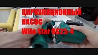 видео Циркуляционные насосы Wilo