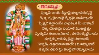 Tiruppavai 30 pasuralu ..... తిరుప్పావై 30 పాశురములు