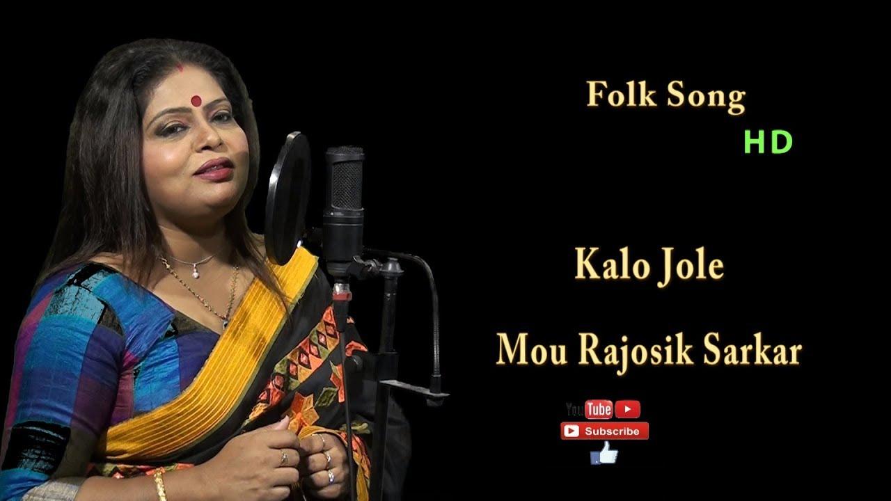 Download কালো জলে  KALO JOLE( Folk Song) Mou Rajosik Sarkar  মৌ রাজসিক সরকার