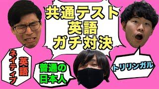 ネイティブ VS トリリンガル VS 普通の日本人、共通テストの英語を本気で解いたら予想外すぎる結果にwww